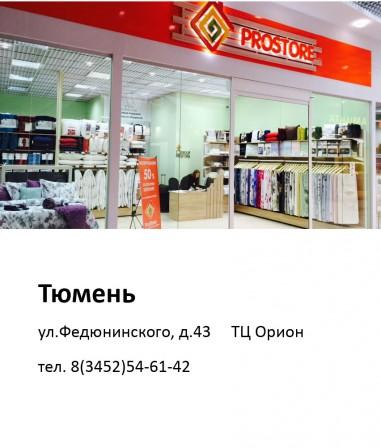 Галерея текстиля ProStore в Тюмени