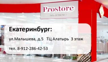 Галерея текстиля ProStore в Екатеринбурге